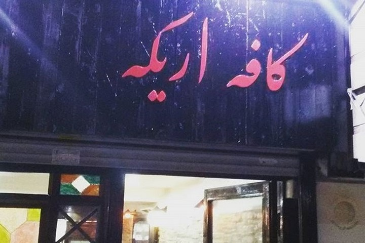 کافی شاپ های غرب تهران