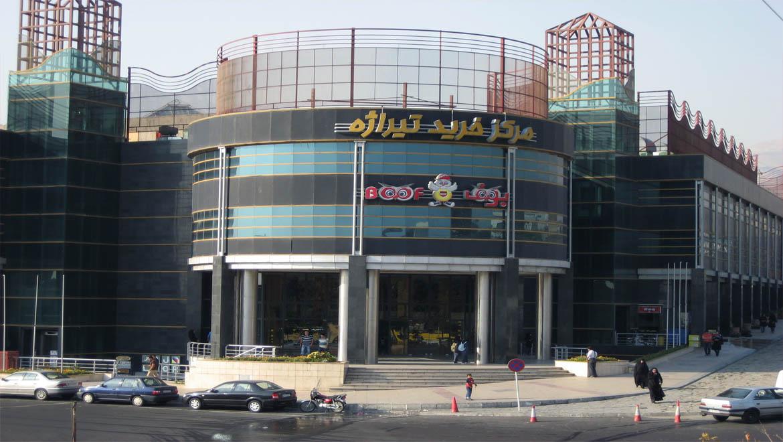 مرکز خرید تیراژه ؛ هم فال و هم تماشا