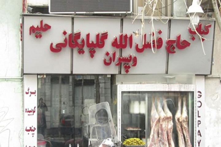 رستوران حاج فضل الله گلپایگانی و پسران | کبابیهای معروف تهران