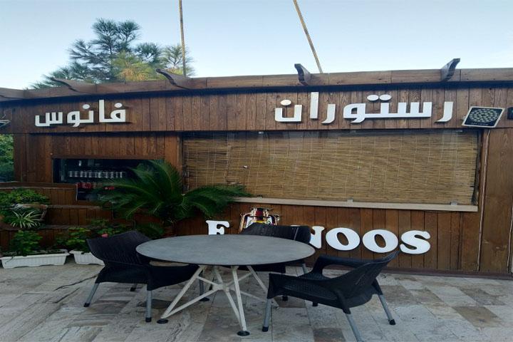 رستوران سنتی فانوس | بوستان آب و آتش
