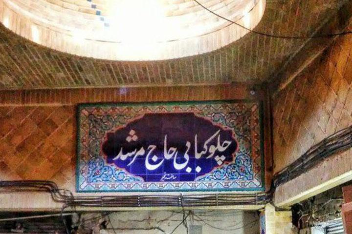کبابی حاج مرشد