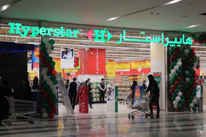 هایپراستار ایران مال