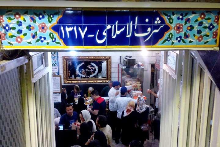رستوران شرف الاسلامی | رستوران های بازار تهران