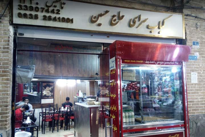 کباب سرای حاج حسین مروی | رستوران های بازار تهران