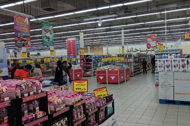 هایپر مارکت سیتی سنتر اصفهان