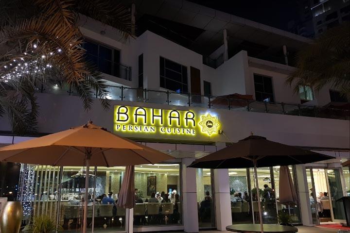 رستوران ایرانی بهار | رستوران های ایرانی دبی