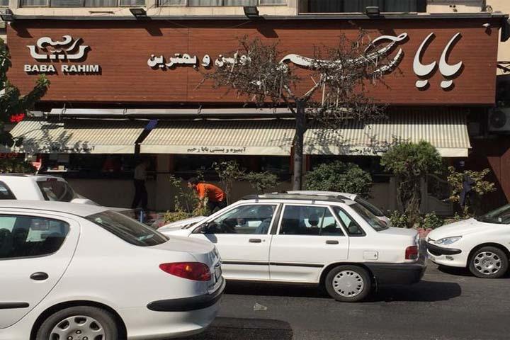 بستنی بابا رحیم | بهترین بستنی فروشی های تهران