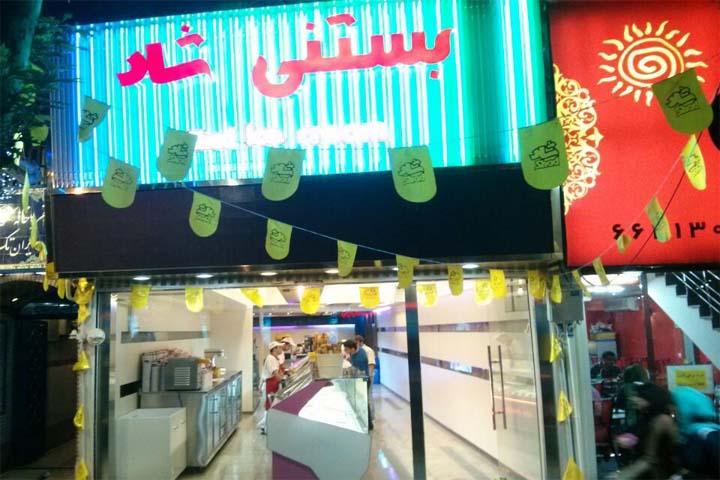 بستنی شاد | بهترین بستنی فروشی های تهران