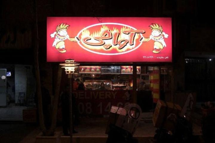 رستورانهای زنجیرهای آواچی   بهترین فست فودهای تهران