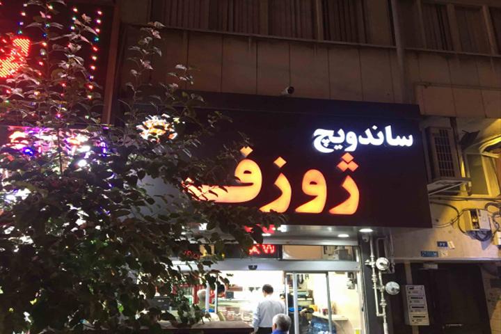 ساندویچ ژوزف   بهترین فست فودهای تهران