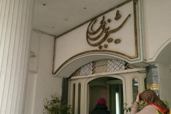 شیرینی بی بی | بهترین شیرینی فروشیهای تهران