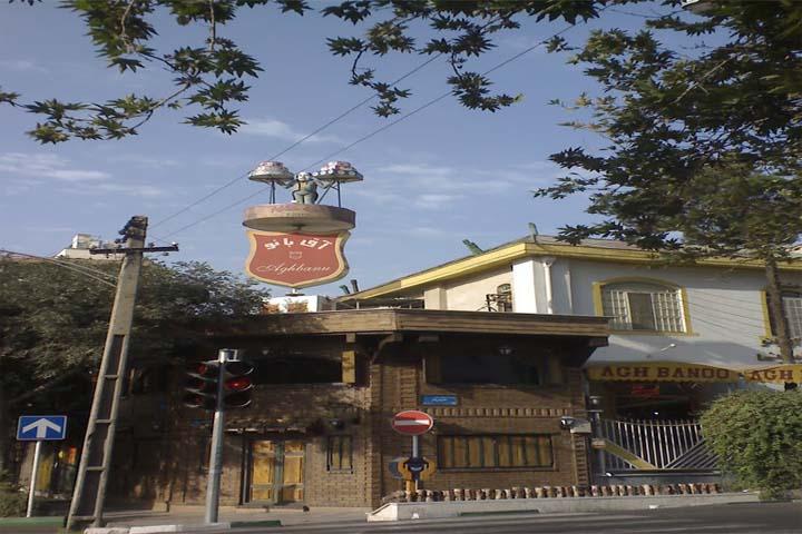 قنادی آق بانو | بهترین شیرینی فروشیهای تهران