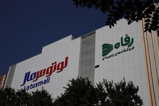 مراکز خرید تهران