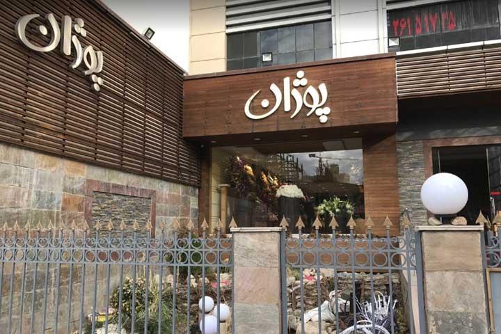 بهترین گل فروشی های تهران ؛ گشتوگذاری دلانگیز در میان گلفروشیهای پایتخت