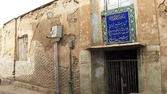 کاور حمام شیخ بهایی