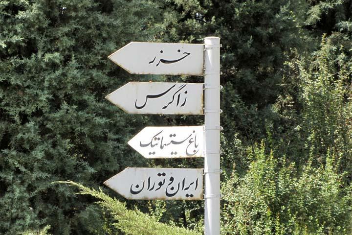 اقلیم البرز | باغ گیاه شناسی تهران