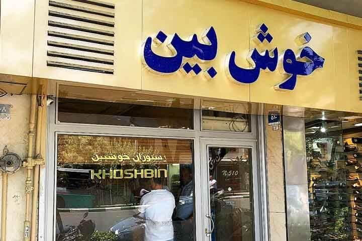 رستوران های ارزان قیمت تهران - رستوران خوشبین
