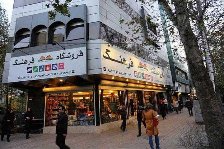 فروشگاه کتاب فرهنگ تهران