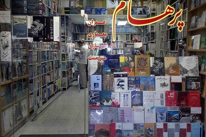 فروشگاه کتاب پرهام تهران