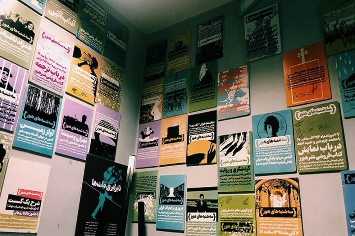 نشر هنوز تهران