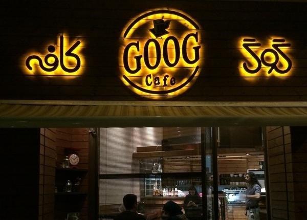 کافه گوگ | کافه های نیاوران