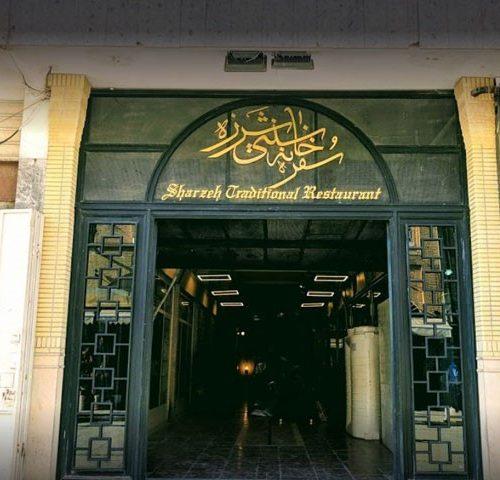 رستوران شرزه