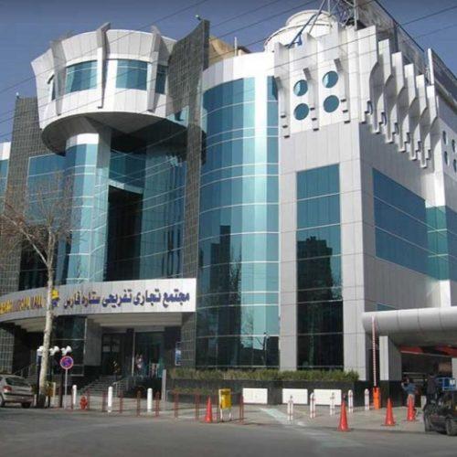 مجتمع تجاری ستاره فارس