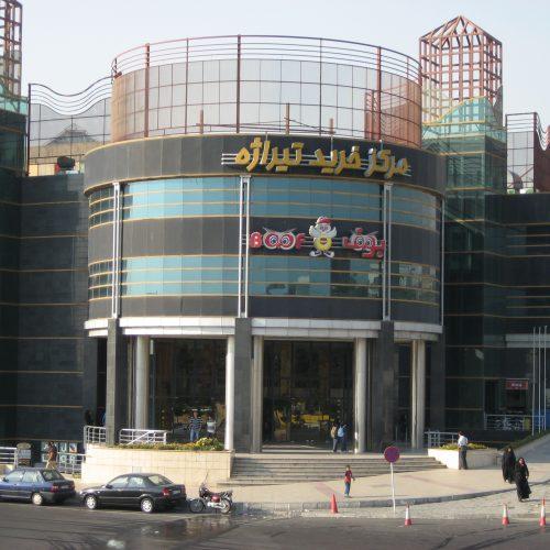 مرکز خرید تیراژه