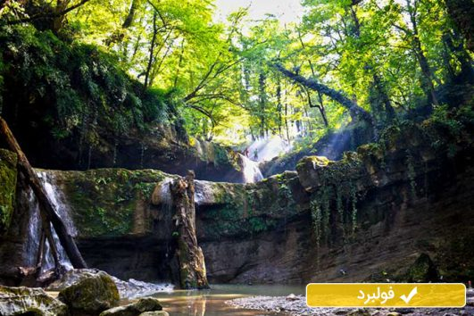 تور جنگل لفور و هفت آبشار